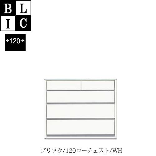 チェスト ブリック 120ローチェスト WH【ホワイト】【整理タンス】