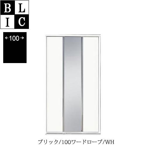洋服タンス ブリック 100ワードローブ WH【ホワイト】【服吊タンス】