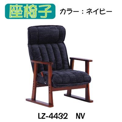 【ポイント10倍 ~8/9 1:59まで】座椅子 リクライニング LZ-4432NV 【座椅子】