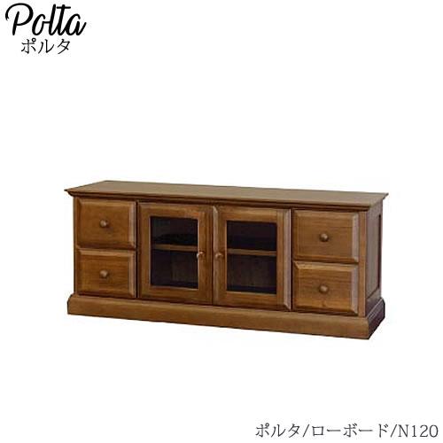 ローボード Polta(ポルタ) N120【テレビボード/TV台】【ナラ天然杢】