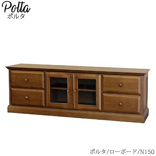 ローボード Polta(ポルタ) N150【テレビボード/TV台】【ナラ天然杢】