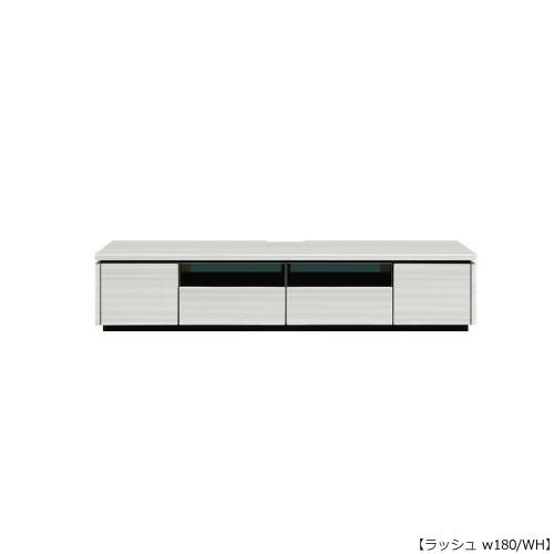 TVボード RUSH(ラッシュ) 180TVB ローボード WH【ロータイプ】