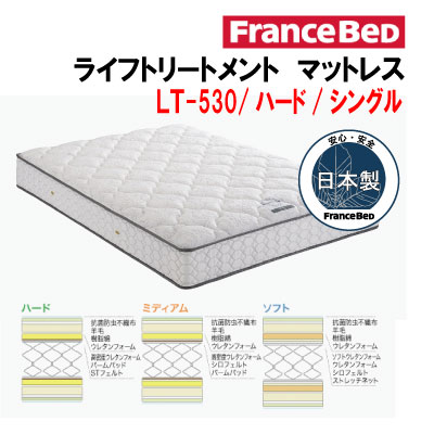 シングルサイズ ライフトリートメントマットレス LT-530AS ハード【シングルベッド】【国産/フランスベッド】