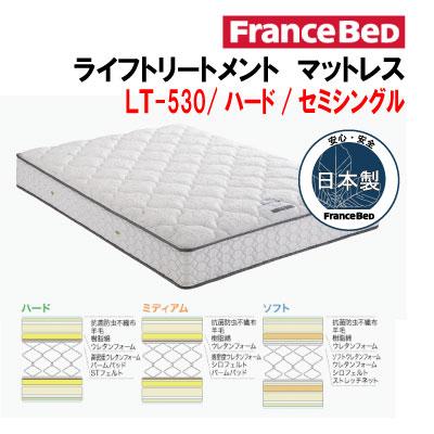 セミシングルサイズ ライフトリートメントマットレス LT-530AS ハード【セミシングルベッド】【国産/フランスベッド】