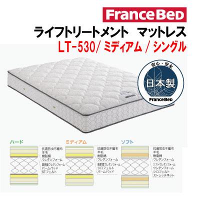 シングルサイズ ライフトリートメントマットレス LT-530AS ミディアム【シングルベッド】【国産/フランスベッド】