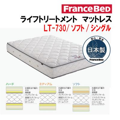 シングルサイズ ライフトリートメントマットレス LT-730AS ソフト【シングルベッド】【国産/フランスベッド】