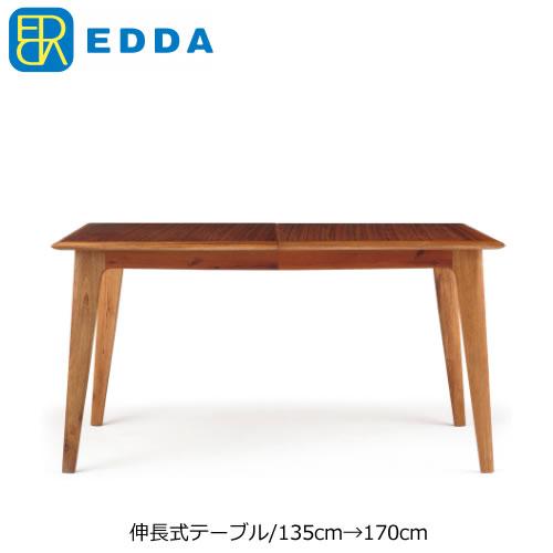 ダイニングテーブル  EDDA DT30104Q-EL000【北欧デザイン】【オイル仕上げ】【伸長式】
