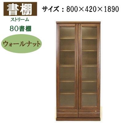 書棚 ストリーム80書棚  ウォールナット【国産】