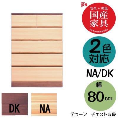 チェスト  デューン セミオーダーチェストW80 5段 2色対応【国産杉】【フルオープン】