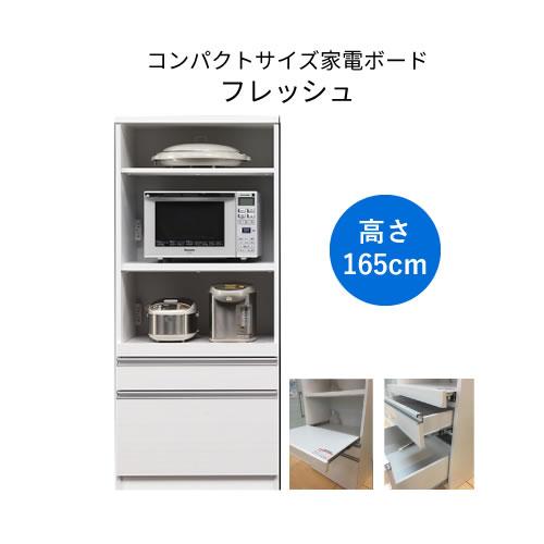 家電収納ボード 高さ165センチコンパクトサイズ/70RBフレッシュ【ホワイト/白柾目柄/国産】