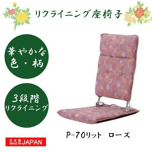 座椅子 P-70 リット ローズ【敬老の日】