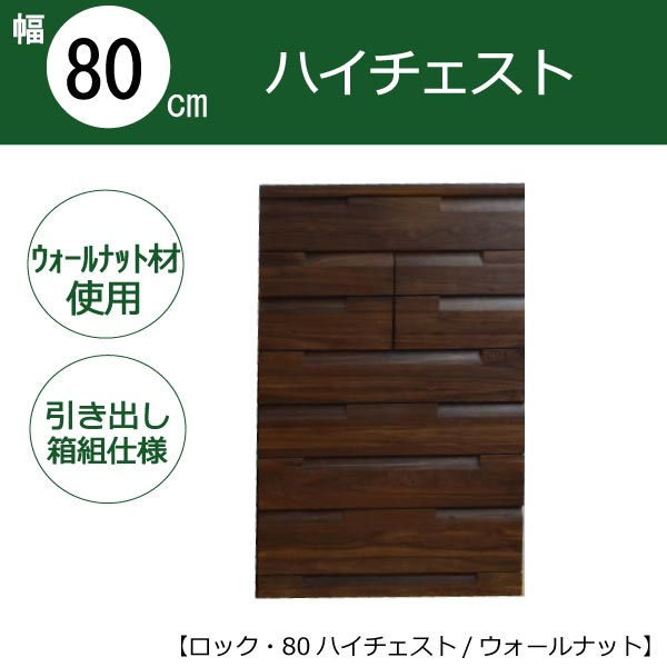 チェスト ロック 80ハイチェスト ウォールナット【整理タンス】【中国】