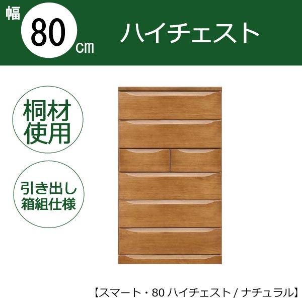 チェスト スマート 80ハイチェスト NA【整理タンス】【国産】