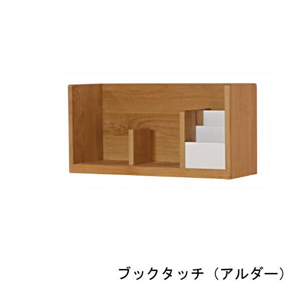 ブックタッチ アルダー【シンプル】【ナチュラル】【杉工場】【学習机】