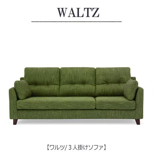 【ポイント10倍 ~8/9 1:59まで】3人掛けソファー WALTZ ワルツ WLT-SF3【ファブリック】