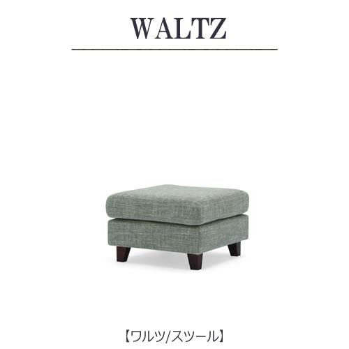 スツール WALTZ ワルツ WLT-LS65【ファブリック】