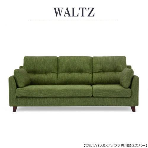 ワルツ・ソフトワルツ 3人掛けソファー替えカバー WALTZ WLT-SF3ーCV06【ファブリック】