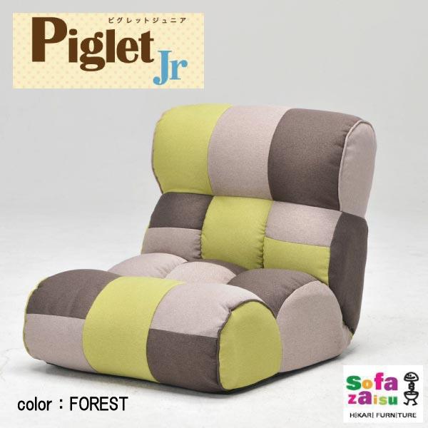 ピグレットジュニア/Piglet Jr FOREST【座面ポケットコイル】【リクライニング】【父の日/プレゼント】