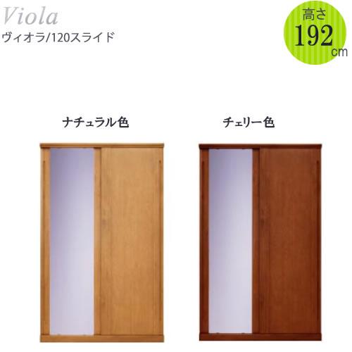 スライドワードローブ ヴィオラ120スライド H192【国産】【オーダー家具】【洋服タンス】