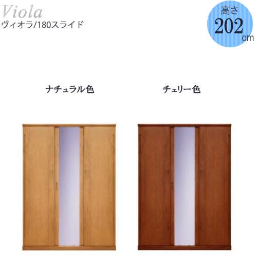 スライドワードローブ ヴィオラ180スライド H202【国産】【オーダー家具】【洋服タンス】