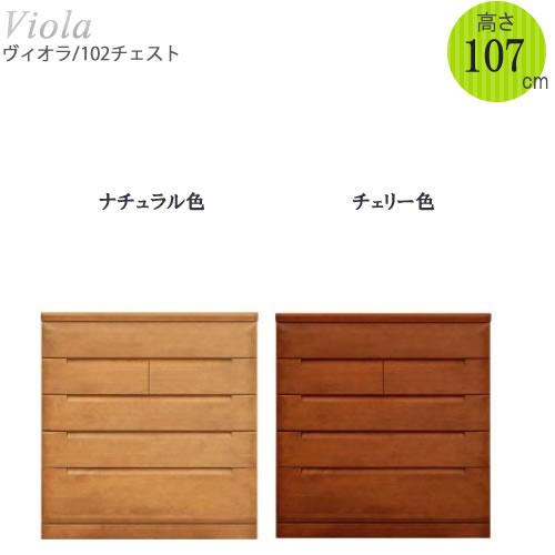 チェスト ヴィオラ 102-5段チェスト【国産】【オーダー家具】【整理タンス】