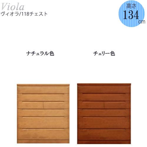 チェスト ヴィオラ 118-6段チェスト【国産】【オーダー家具】【整理タンス】