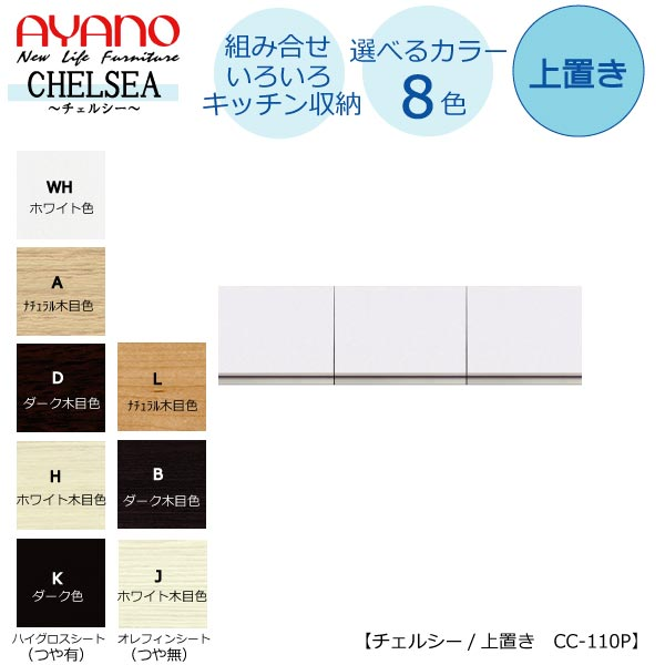 食器棚 チェルシー CC-110P 上置き【綾野製作所】【組み合わせ】