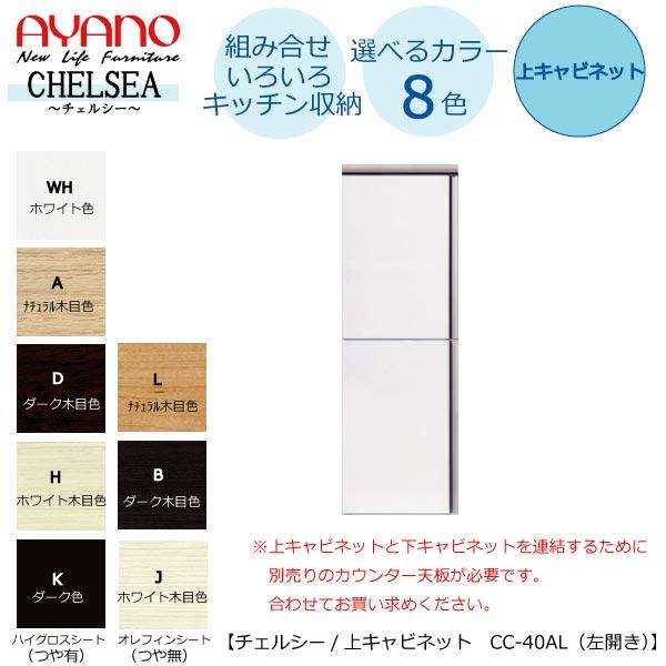 食器棚 チェルシー CC-40AL 上台 開き戸/板扉 (左開き)【綾野製作所】【組み合わせ】