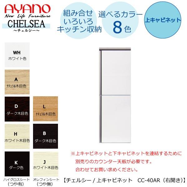 食器棚 チェルシー CC-40AR 上台 開き戸/板扉 (右開き)【綾野製作所】【組み合わせ】