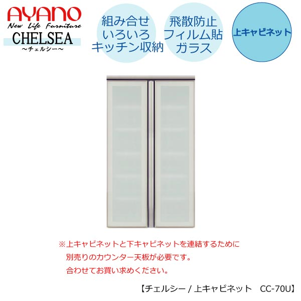食器棚 チェルシー CC-70U 上台 開き戸/ガラス扉【綾野製作所】【組み合わせ】