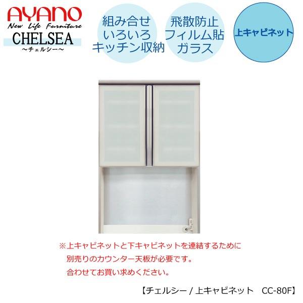 食器棚 チェルシー CC-80F 上台 開き戸+オープン【綾野製作所】【組み合わせ】