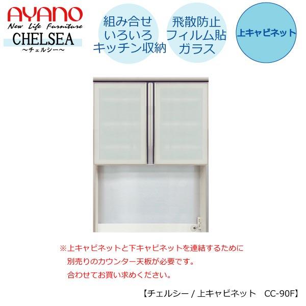 食器棚 チェルシー CC-90F 上台 開き戸+オープン【綾野製作所】【組み合わせ】