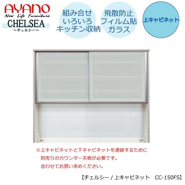 食器棚 チェルシー CC-150FS 上台 引き戸+オープン【綾野製作所】【組み合わせ】