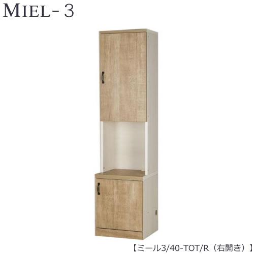 壁面収納 MIEL-3/ミール キャビネット 40-TOT/R 右開き【国産】【ユニット】【すえ木工】