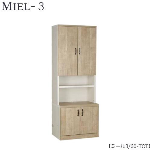 壁面収納 MIEL-3/ミール キャビネット 60−TOT【国産】【ユニット】【すえ木工】:家具・インテリアのルームズ大正堂