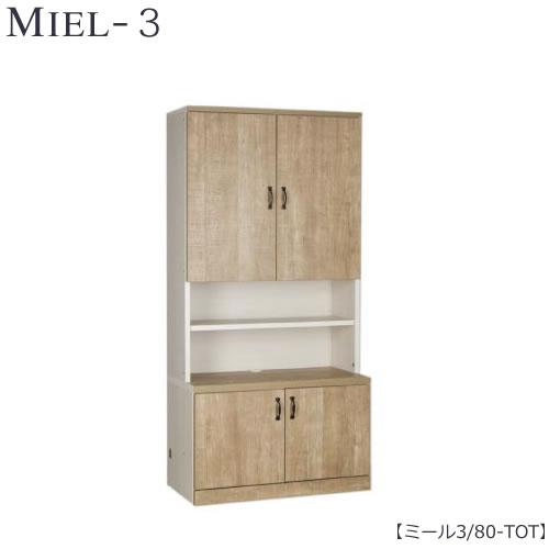 壁面収納 MIEL-3/ミール キャビネット 80-TOT【国産】【ユニット】【すえ木工】