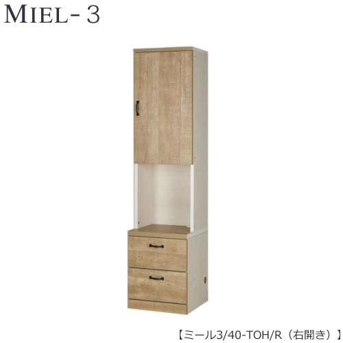 壁面収納 MIEL-3/ミール キャビネット 40-TOH/R 右開き【国産】【ユニット】【すえ木工】
