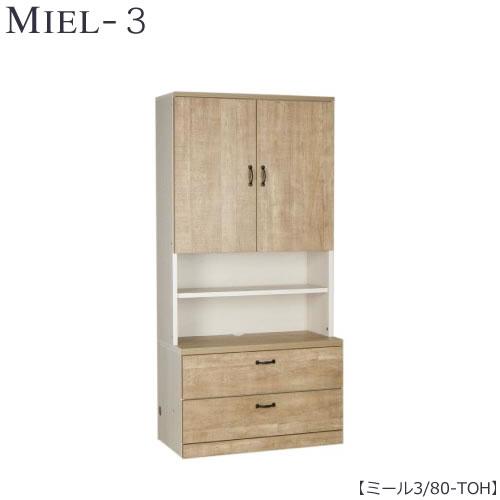 壁面収納 MIEL-3/ミール キャビネット 80-TOH【国産】【ユニット】【すえ木工】