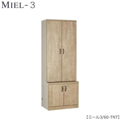 壁面収納 MIEL-3/ミール キャビネット 60-TNT【国産】【ユニット】【すえ木工】