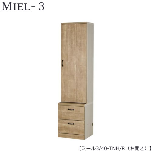 壁面収納 MIEL-3/ミール キャビネット 40-TNH/R 右開き【国産】【ユニット】【すえ木工】