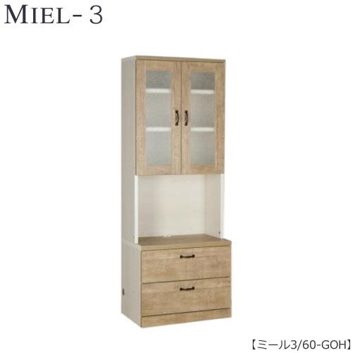 壁面収納 MIEL-3/ミール キャビネット 60-GOH【国産】【ユニット】【すえ木工】