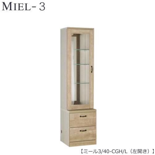 壁面収納 MIEL-3/ミール キャビネット 40-CGH/L 左開き【国産】【ユニット】【すえ木工】