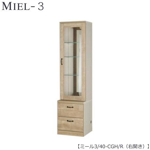 壁面収納 MIEL-3/ミール キャビネット 40-CGH/R 右開き【国産】【ユニット】【すえ木工】