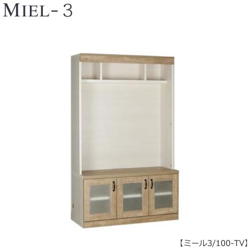 壁面収納 MIEL-3/ミール TVボード 100-TV【国産】【ユニット】【すえ木工】