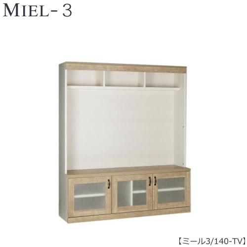 壁面収納 MIEL-3/ミール TVボード 140-TV【国産】【ユニット】【すえ木工】