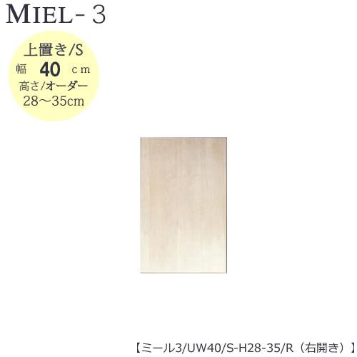 壁面収納 MIEL-3/ミール 上置き UW40 S H28-35/R 右開き【国産】【ユニット】【すえ木工】