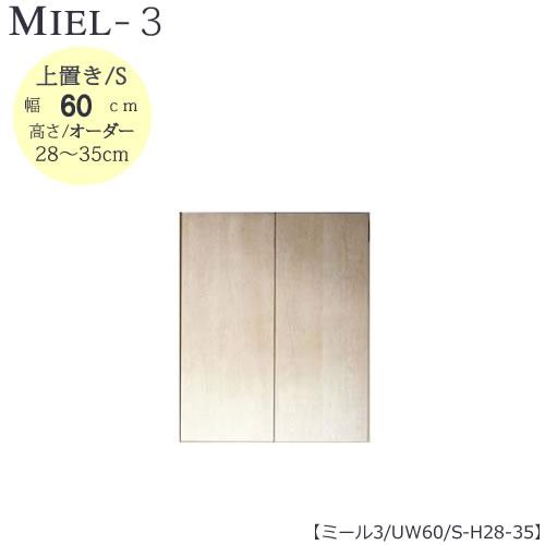 【ポイント10倍 ~8/9 1:59まで】壁面収納 MIEL-3/ミール 上置き UW60 S H28-35【国産】【ユニット】【すえ木工】