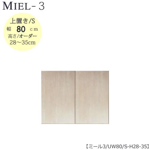 壁面収納 MIEL-3/ミール 上置き UW80 S H28-35【国産】【ユニット】【すえ木工】