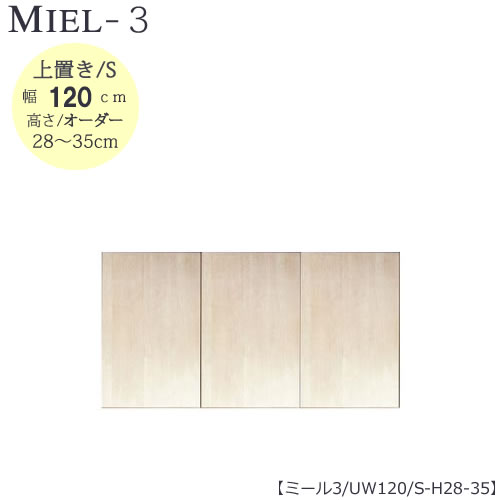 壁面収納 MIEL-3/ミール 上置き UW120 S H28-35【国産】【ユニット】【すえ木工】