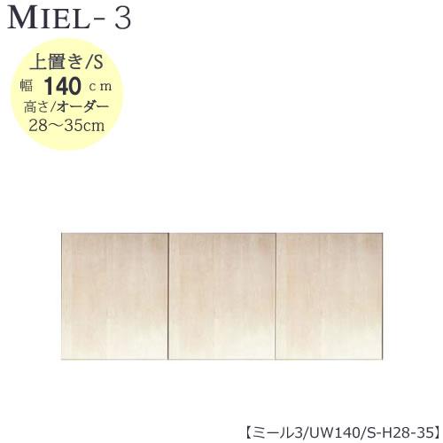 壁面収納 MIEL-3/ミール 上置き UW140 S H28-35【国産】【ユニット】【すえ木工】